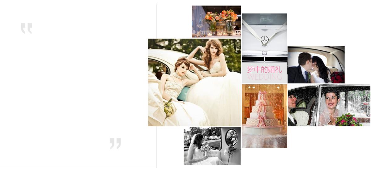 婚车就是新人结婚时用于娶亲得车辆