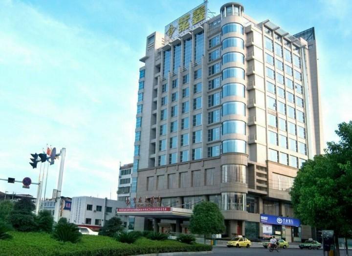 紫鑫大酒店(喜悦宴)婚宴预订