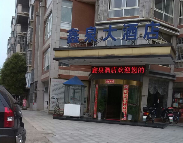 鑫泉大酒店婚宴预订