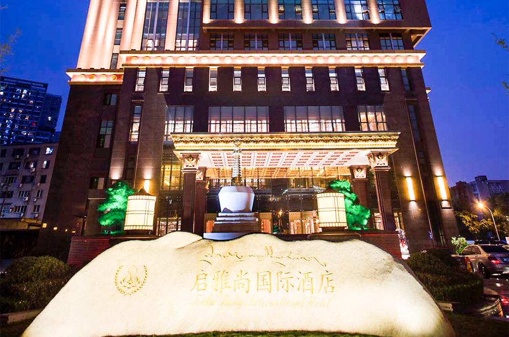 启雅尚国际酒店婚宴预订