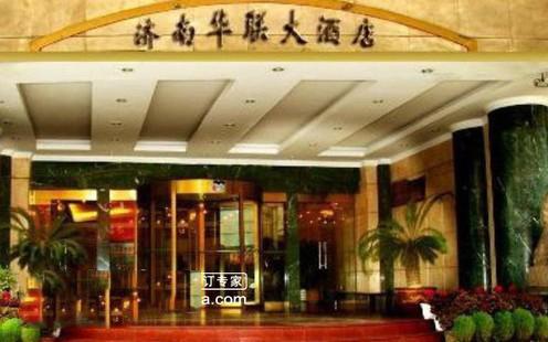 华联大酒店婚宴预订