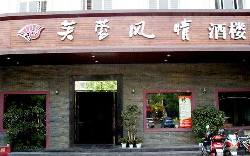 芙蓉风情酒楼(温江店)婚宴预订