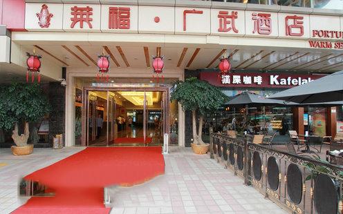 莱福广武酒店 婚宴预订