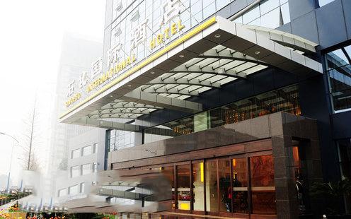 石化国际酒店婚宴预订