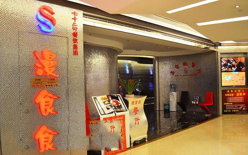 重庆七十二行漫食尚餐厅婚宴预订