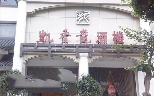 凯香龙酒楼(中华坊店)婚宴预订