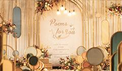 郑州婚庆套餐给你的诗