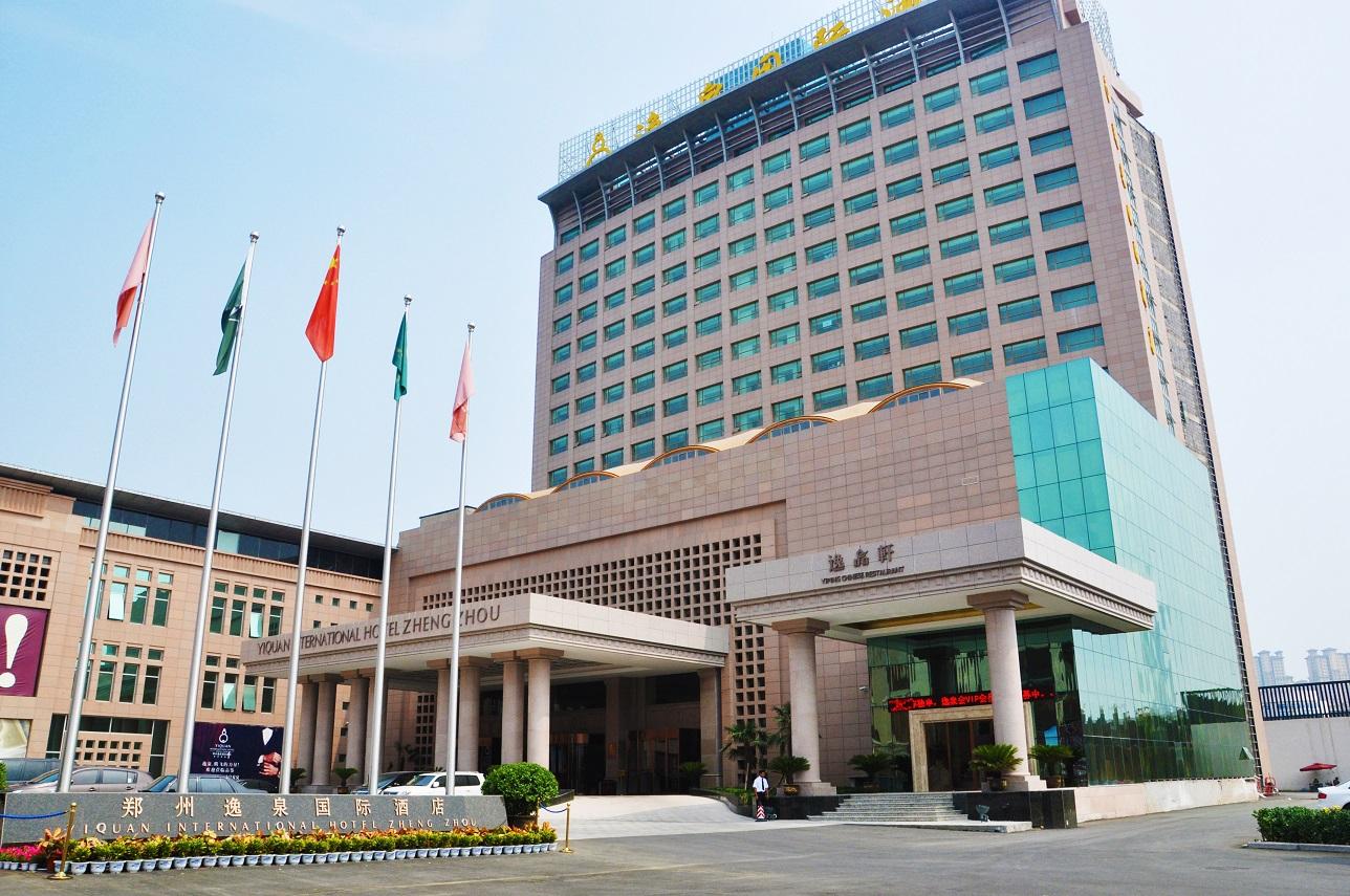 逸泉国际酒店婚宴预订