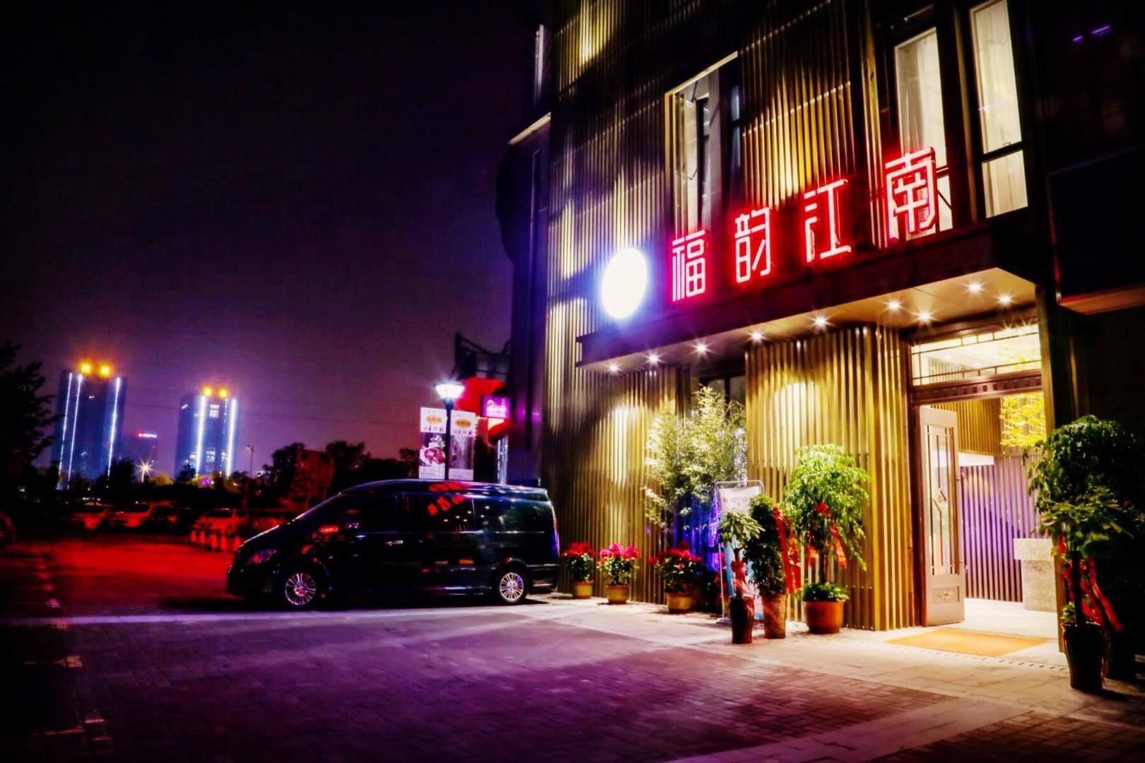 福韵江南酒店婚宴预订