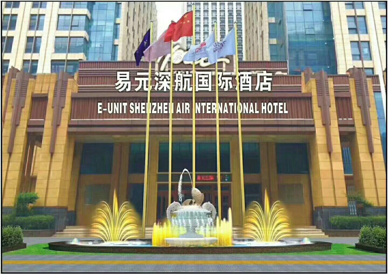 易元深航国际酒店婚宴预订
