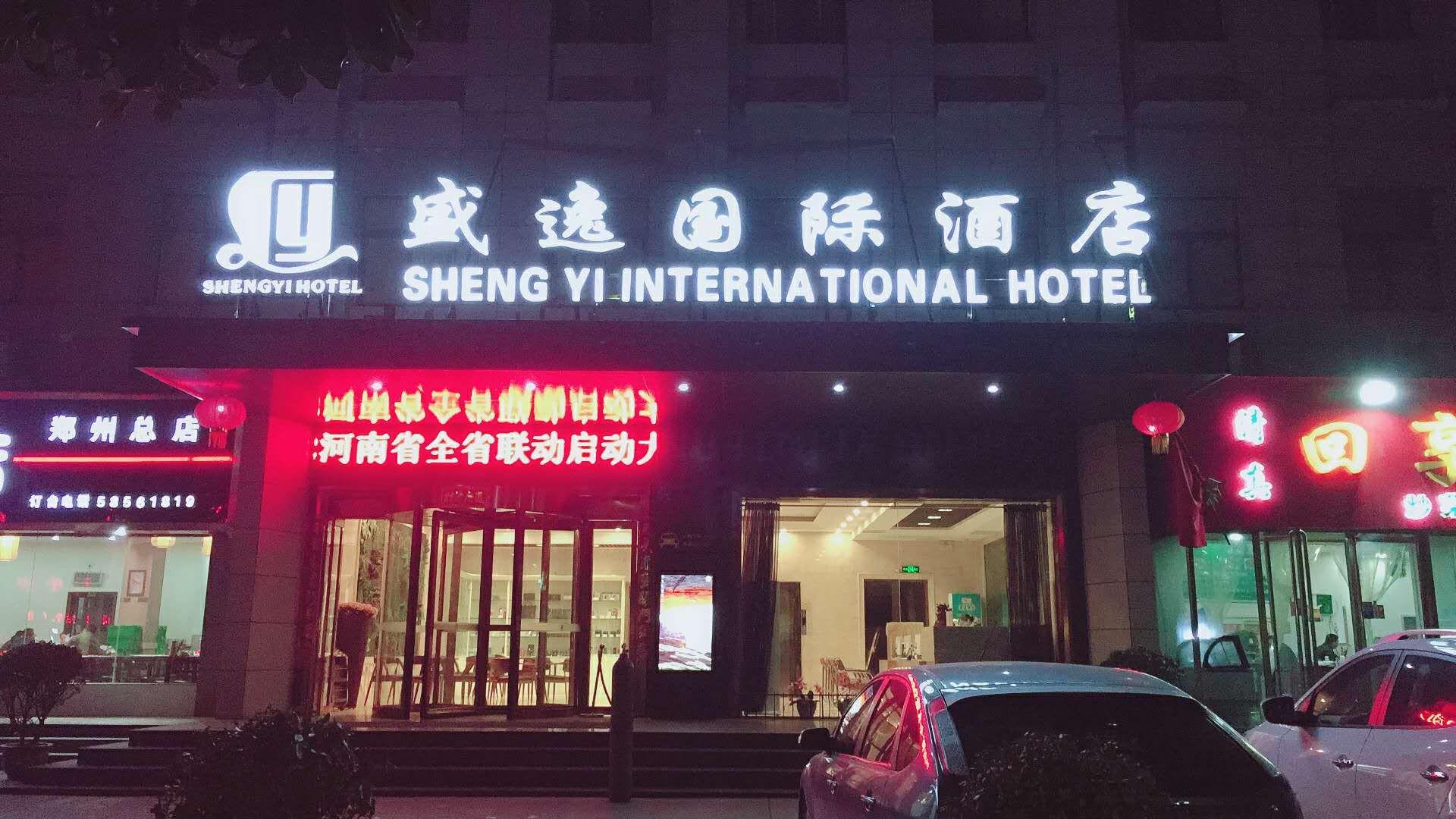 盛逸国际酒店婚宴预订