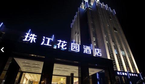 珠江花园酒店婚宴预订