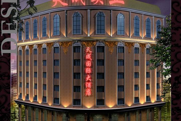 天成国际大酒店婚宴预订