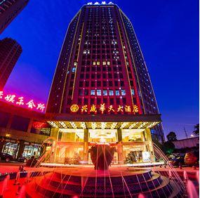 兴威国际酒店婚宴预订