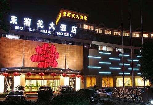 茉莉花国际酒店婚宴预订