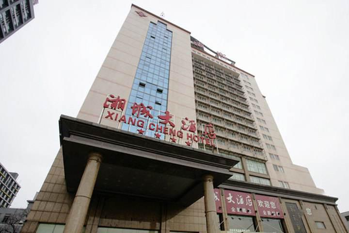 湘城大酒店婚宴预订