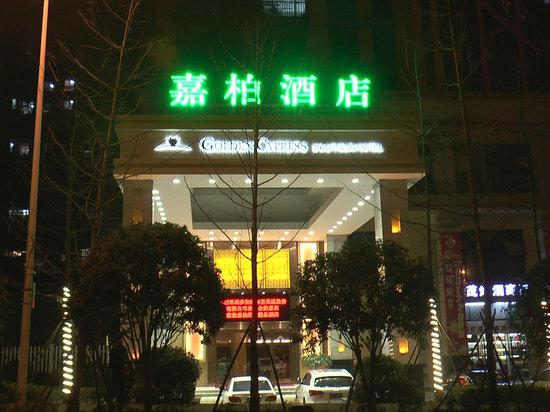 长沙嘉柏酒店婚宴预订