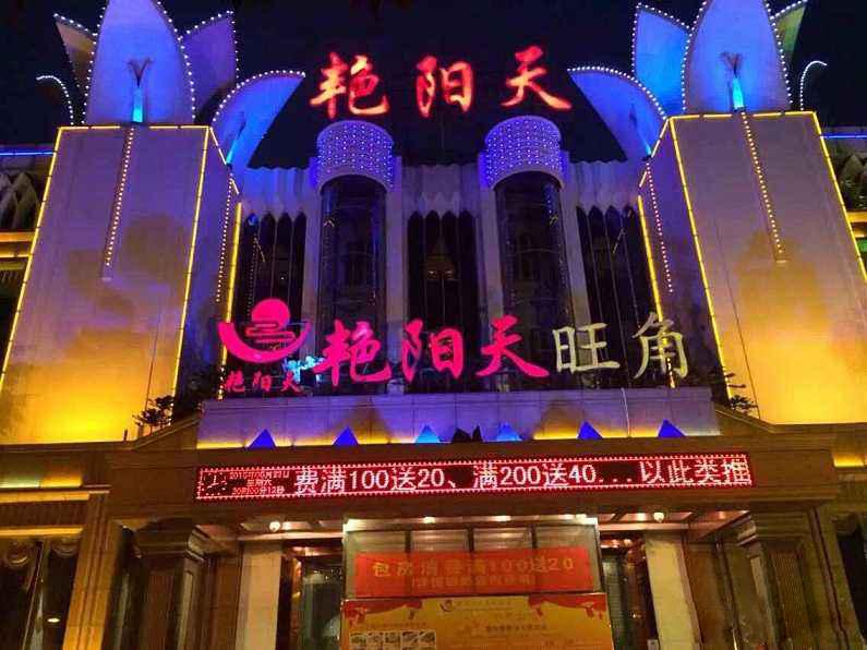 艳阳天旺角酒店婚宴预订