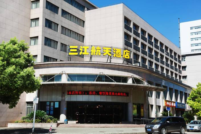 三江航天酒店婚宴预订