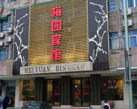 梅园宾馆梅香阁中餐厅婚宴预订