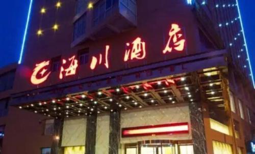 株洲海川宾馆婚宴预订