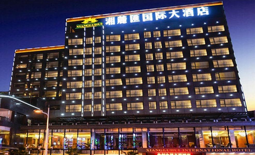 湘麓汇国际大酒店婚宴预订