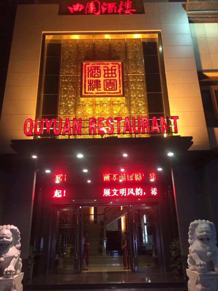 衡阳市蒸北曲园酒店婚宴预订