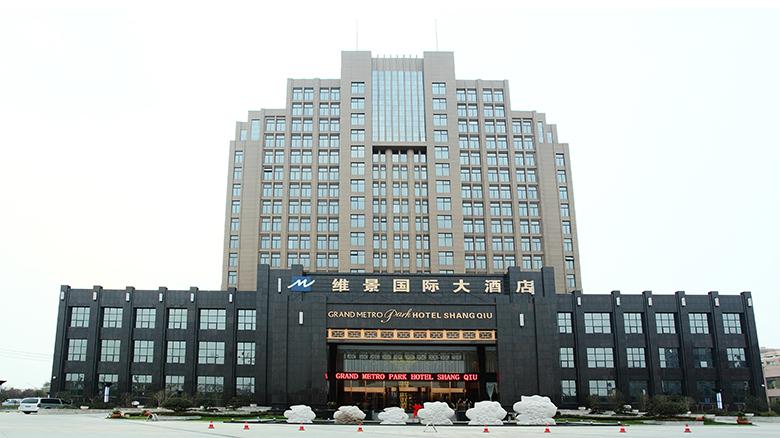 维景国际大酒店婚宴预订