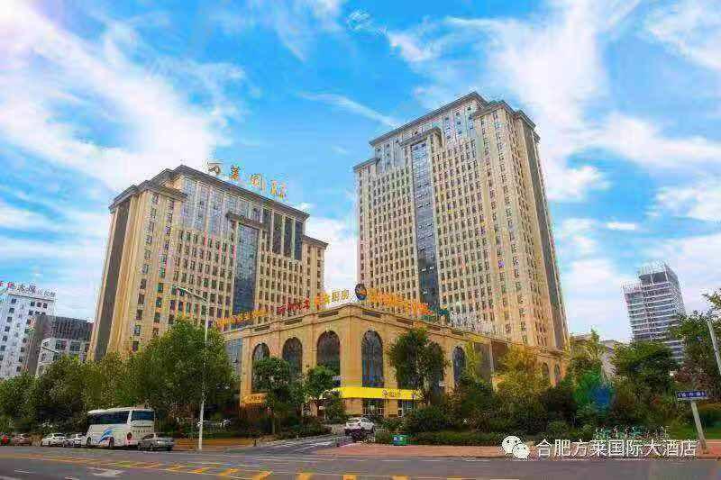 方莱国际大酒店(滨湖店)婚宴预订