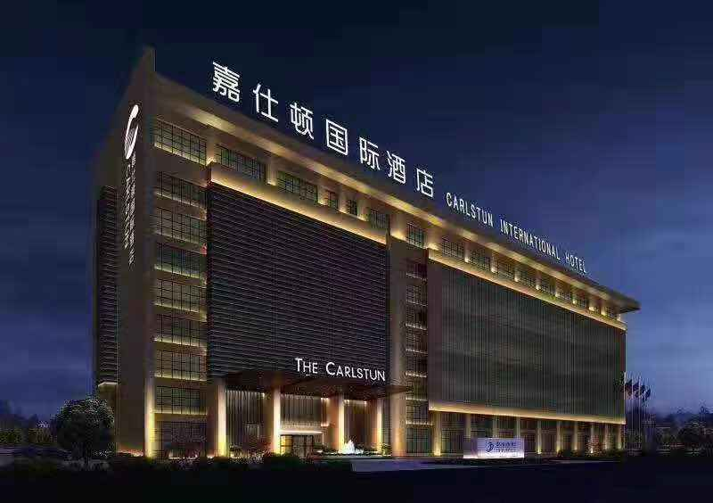 安徽嘉仕顿国际酒店婚宴预订