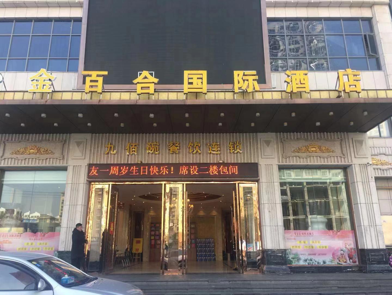 金百合国际酒店婚宴预订