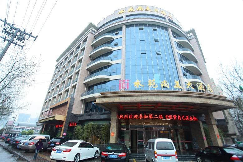 蚌埠市水苑尚美大酒店婚宴预订