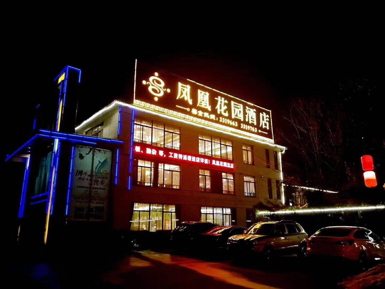 六安凤凰花园餐饮管理有限公司婚宴预订