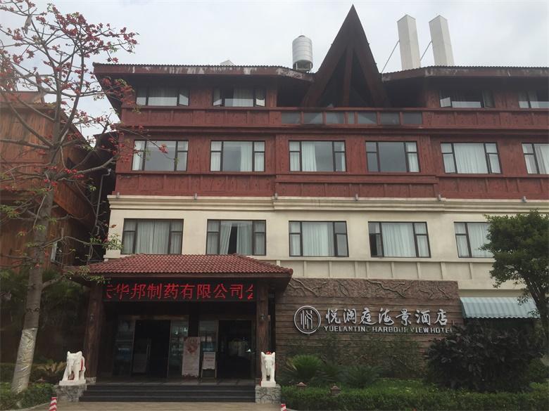 悦澜庭海景酒店婚宴预订