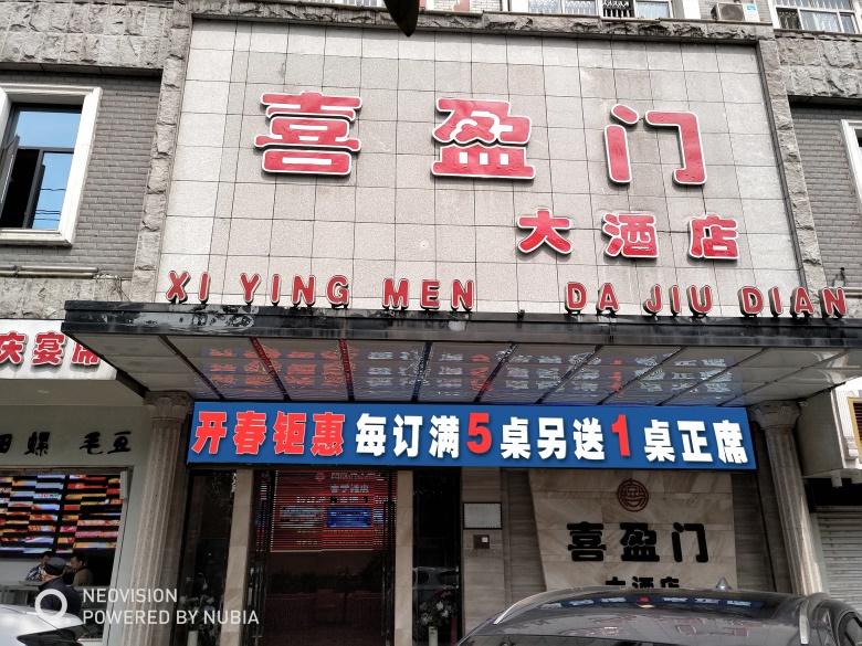 萍乡市喜盈门大酒店婚宴预订