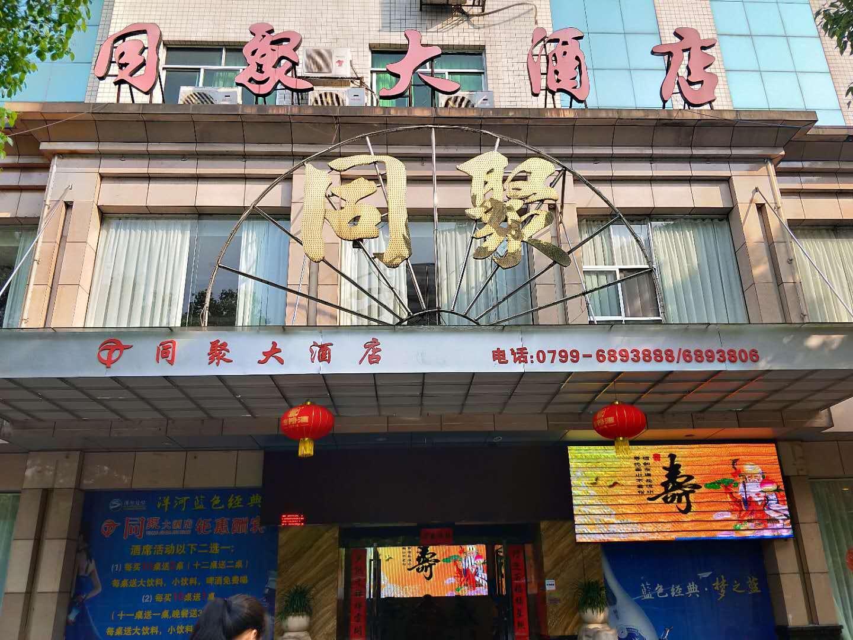 萍乡市同聚大酒店婚宴预订