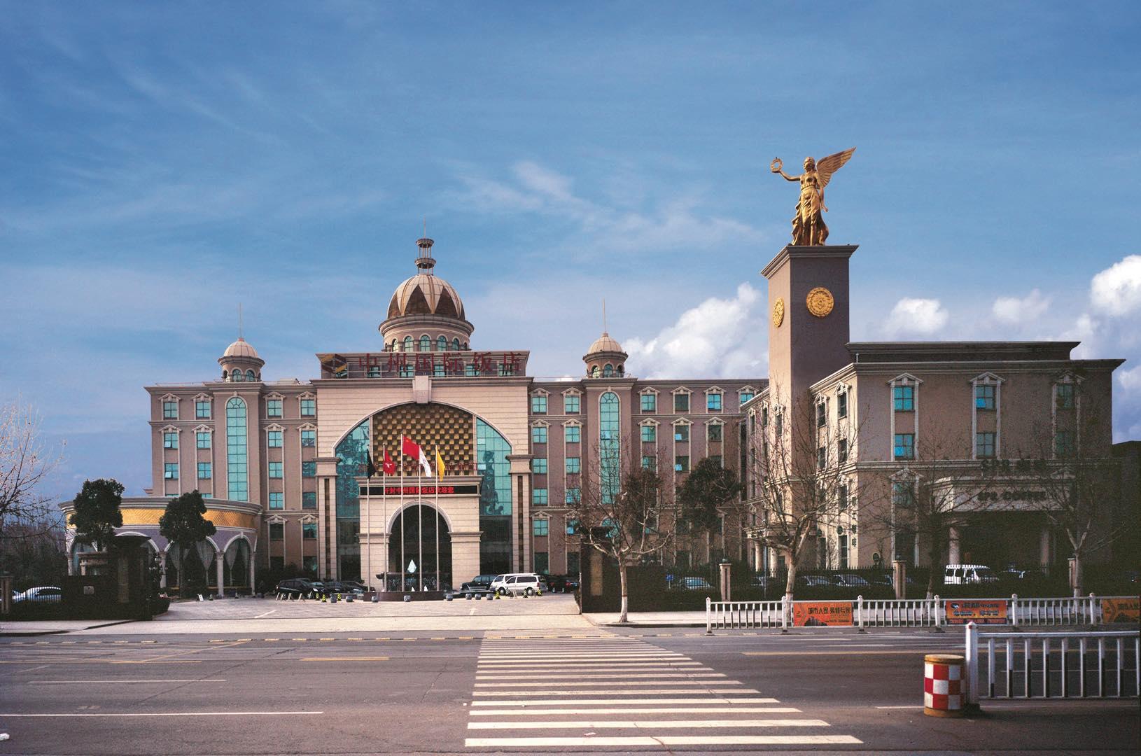 中州国际酒店婚宴预订