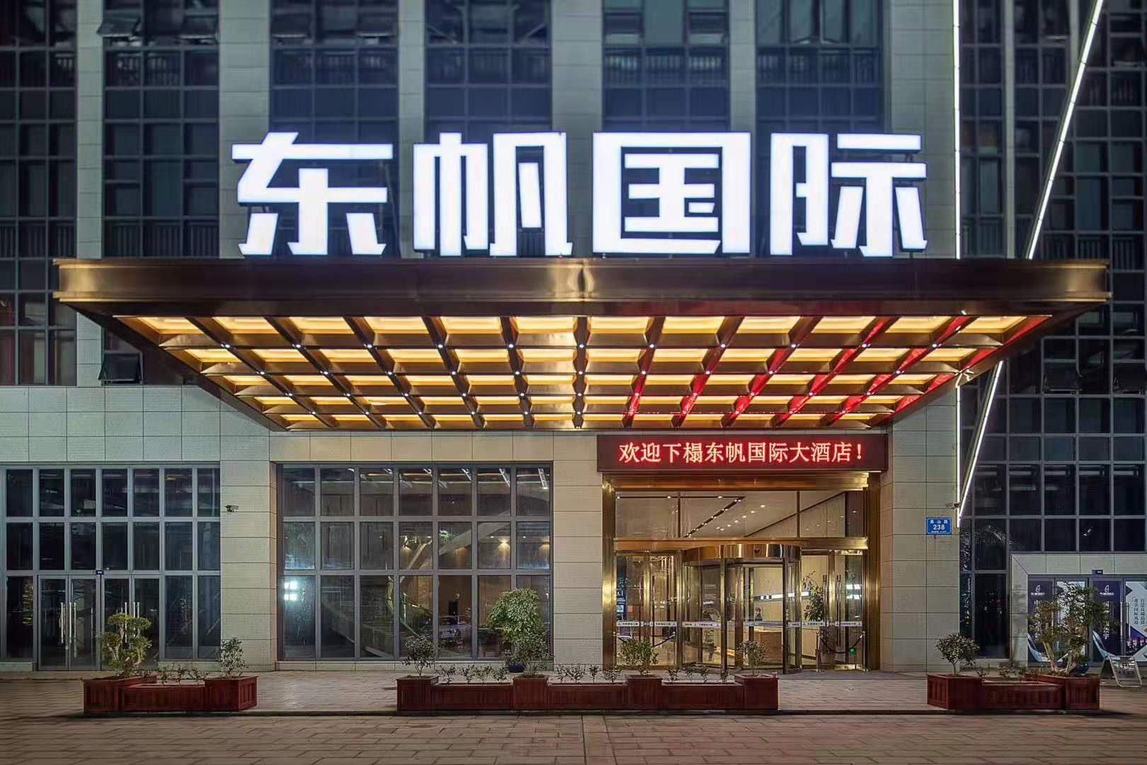 东帆国际大酒店婚宴预订