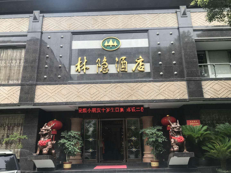 衡阳市林隐酒店有限责任公司古汉店婚宴预订