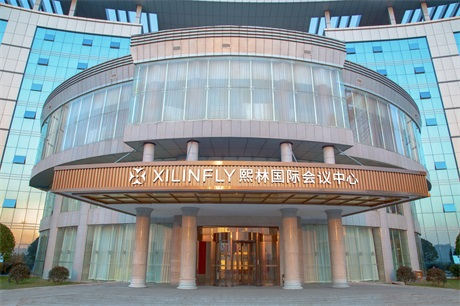 熙林国际会议中心婚宴预订