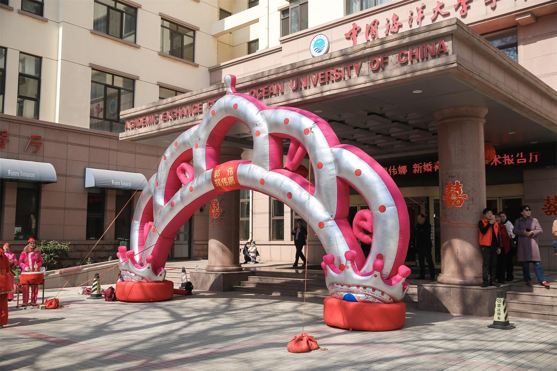 中国海洋大学学术交流中心婚宴预订
