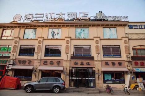 海兰江民俗宫大酒店婚宴预订