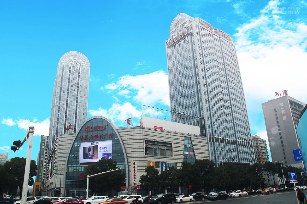 潇湘王庭酒店婚宴预订