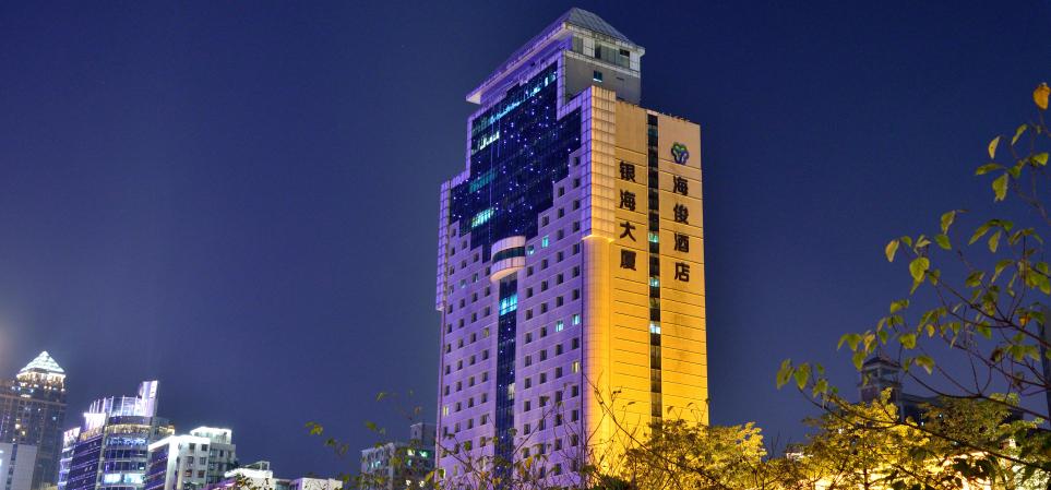 广州海俊酒店婚宴预订