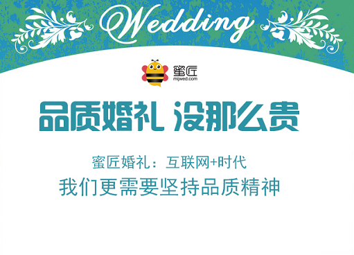 长沙婚庆策划公司-蜜匠婚礼