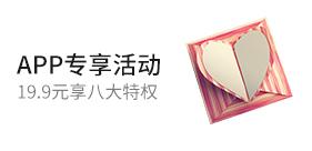 武汉5000元婚嫁大礼包
