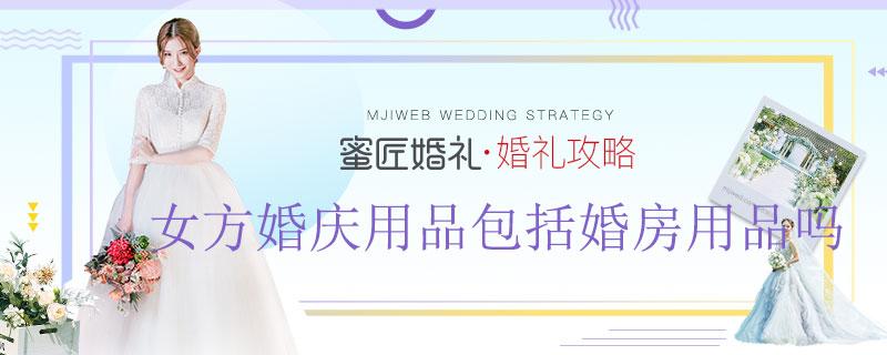 女方婚庆用品包括婚房用品吗