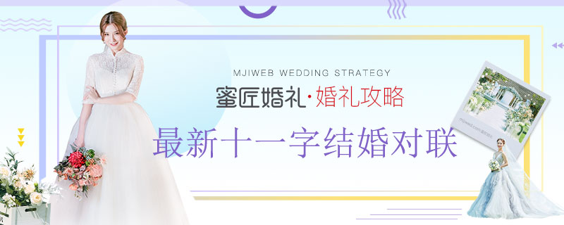 较新十一字结婚对联 十一字结婚对联带横批