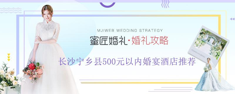 长沙宁乡县500元以内婚宴酒店推荐.jpg