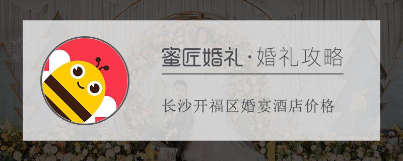 长沙开福区婚宴酒店价格.jpg